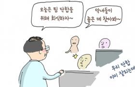 [두근두근 신.사.툰] 36화 – 회식 장소