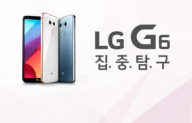 집중탐구! 'LG G6'의 4가지 핵심 기술