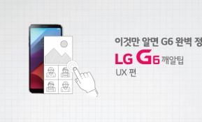 소소하고 매력적인 G6 깨알 팁 ③ UX 편