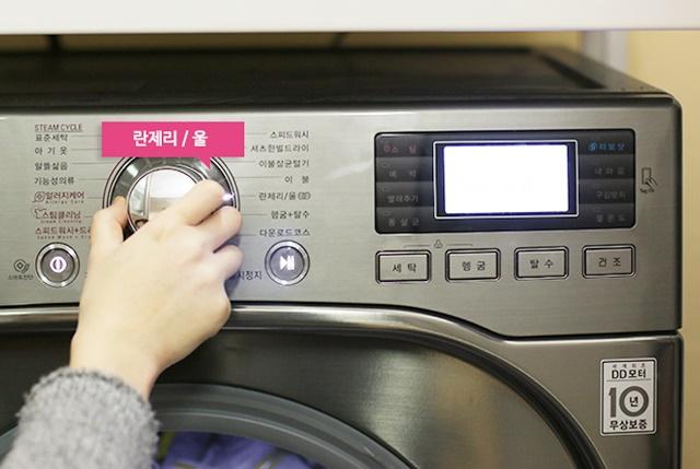 'LG 트롬 세탁기'의 란제리/울 세탁 기능