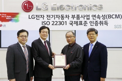 LG전자 VC사업본부가 전기차 부품 사업에 대한 'ISO22301(비즈니스연속성 경영시스템)' 인증을 획득했다. 사진 오른쪽부터 LG전자 지원부문장 이충학 부사장, LG전자 VC그린생산FD 강세훈 상무, SGS코리아 박순곤 원장, 딜로이트 김태호 전무가 인증서를 들어보이고 있다.