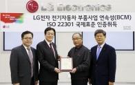 LG전자, 전기차 부품 사업 재해 대응능력 국제표준인증 받아