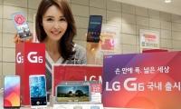 '손안에 쏙 들어오는 풀비전' LG G6, 국내 출시