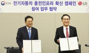 환경부(장관 조경규)와 LG전자(대표 조성진)가 13일 LG전자 VC사업본부 인천캠퍼스에서