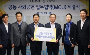 LG전자와 신한카드가 16일 서울시 중구 소공로에 있는 신한카드 본사에서 LG전자 한국B2C그룹장 강계웅 전무(왼쪽에서 세번째), 신한카드 손기용 부사장(왼쪽에서 네번째) 등이 참석한 가운데 'LG전자&신한카드 사회공헌 공동모금 협약식'을 열었다.