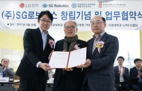 스타트업과 웨어러블 로봇 기술협력 MOU