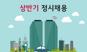 2017년 상반기 LG전자 신입사원 정시 채용