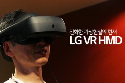 'GDC 2017' 현장에서 첫 공개된 LG전자 가상 현실 기기