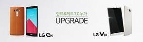 LG G4∙V10 OS 업그레이드 소식 바로가기