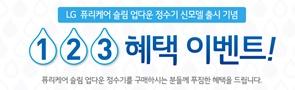 LG 퓨리케어 슬림 업다운 정수기 신모델 출시 기념 1,2,3 혜택 이벤트