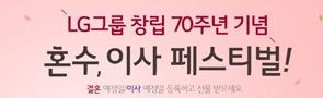 LG 창립 70주년 기념 혼수, 이사 페스티벌!