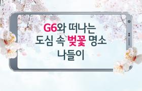'LG G6'와 즐기는 서울 벚꽃 명소 6선