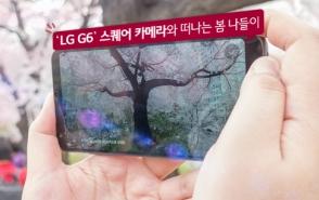 'LG G6'에 벚꽃이 활짝 피었습니다