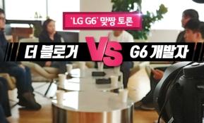 G6를 파헤친다! 더 블로거 VS 개발자 맞짱 토론