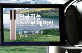 '스스로' 묻고 답하는 인공지능 휘센 광고 후기