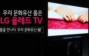 우리 문화유산 품은 '올레드 TV'와 경복궁 봄나들이