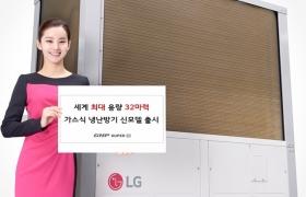LG전자가 25일 고효율의 32마력 가스 냉난방기 'GHP 슈퍼 3' 신제품을 선보였다. 이 제품은 단독형 가스 냉난방기로는 세계 최대 용량으로 실외기 하나에 실내기를 최대 58개까지 연결할 수 있다. LG전자 모델이 'GHP 슈퍼 3' 신제품을 소개하고 있다.