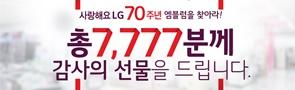LG 창립 70주년 이벤트