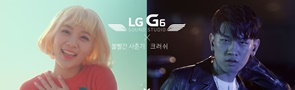 LG G6 SOUND X 볼빤간 사춘기, 크러쉬
