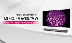 뺄셈의 미학, 'LG 시그니처 올레드 TV W' 디자이너 인터뷰