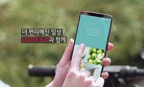더 길어진 화면, 더 즐거워진 경험 'LG G6' UX 6.0