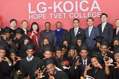 에티오피아 희망직업훈련학교의 특별한 졸업식