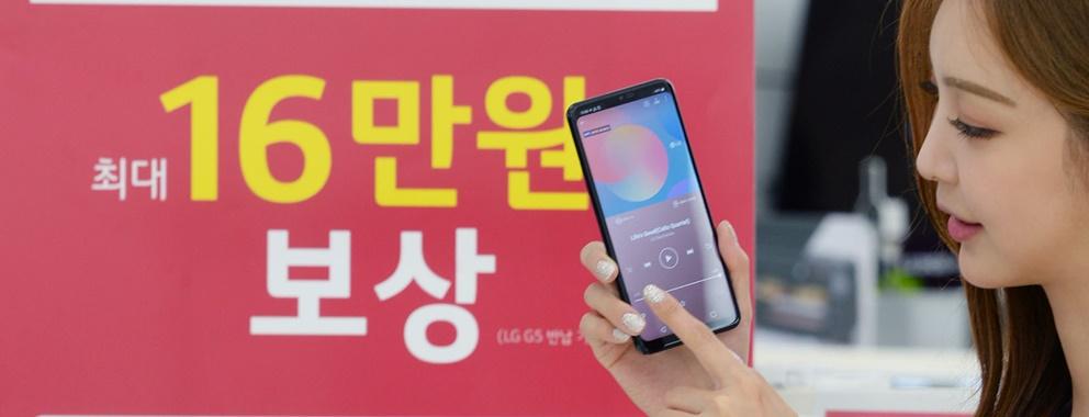 LG G7 ThinQ, 중고 스마트폰 보상 혜택 한 달 연장