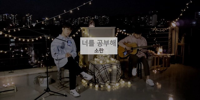 [ThinQ LiVE #3] 소란 '너를 공부해'