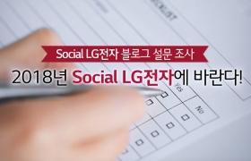 [설문] 2018년 'Social LG전자'에 바란다