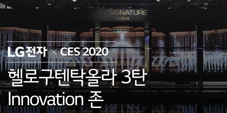 CES 2020 헬로구텍탁올라 3탄 이노베이션 존