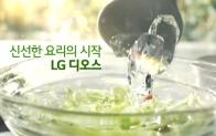 물까지 신선한 요리! LG 디오스 얼음정수기냉장고야 부탁해~