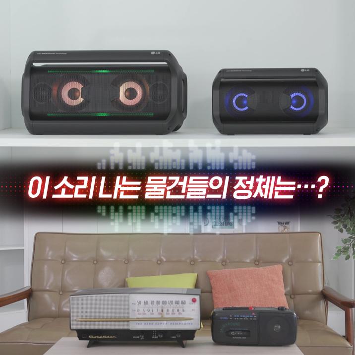 [창립 60주년] 우리에게 '듣는 즐거움' 안겨준 'LG 오디오'