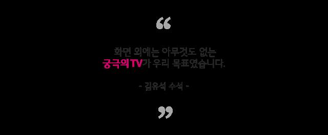 화면 외에는 아무것도 없는 궁극의TV가 우리 목표였습니다. -김유석 수석-