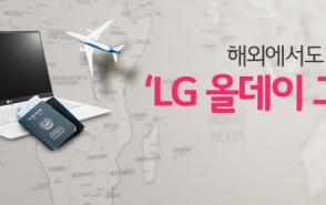긴 해외 출장엔 충전 걱정없는 'LG 올데이 그램'이 딱~!