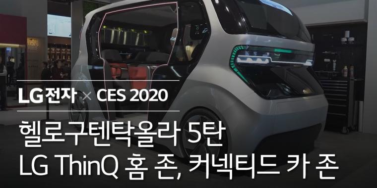 CES 2020 헬로구텍탁올라 5탄 LG ThinQ 홈 존, 커넥티드 카 존