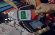 LG G6, 생활 속 편의기능 담은 새 TV CF 온에어