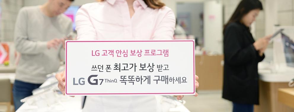 LG전자가 LG G7 ThinQ 구매 시 고객이 사용하던 스마트폰을 최고 수준의 중고가격으로 보상해준다. 스마트폰의 평균 교체주기가 2년 정도인 점을 감안해 2011년부터 2016년 사이 출시된 LG G5, LG V10, LG G4, LG G3, LG G2, LG 옵티머스 G 등 총 6종이 대상으로 최대 12만 원까지 보상한다. 특히 구매 시기, 마모 정도, 기능 이상 여부 등과 상관없이 전원만 켜지면 LG G7 ThinQ 구매 시 업계 최고 수준으로 보상한 금액을 고객 계좌로 송금한다.