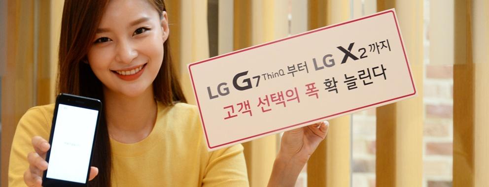 LG 스마트폰, 고객 선택 폭 확 늘린다