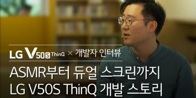LG 스마트폰 카메라 개발자 인터뷰