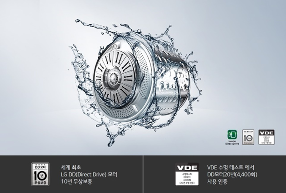 'LG 트롬 트윈워시'에 적용한 '인버터 DD(Direct Drive) 모터'