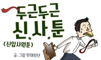 [두근두근 신.사.툰] 41화 – 사내메신저