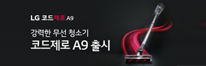 LG 코드제로 A9 출시 기념 캐시백 이벤트