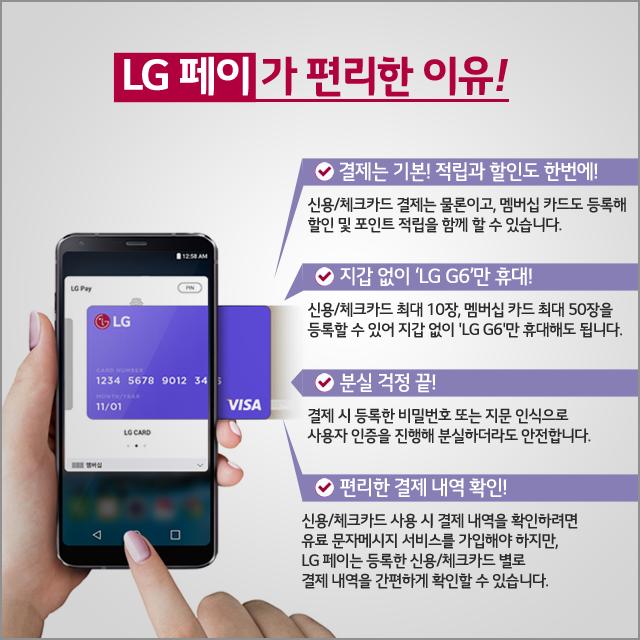 0620_LG페이_수정
