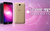 압도적인 대용량 괴물 배터리! 'LG X500' 개발 뒷이야기