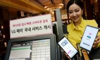 'LG 페이' 국내 서비스 본격 개시