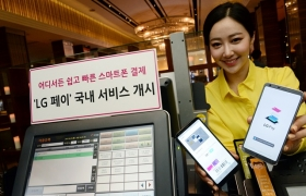 LG전자가 차세대 모바일 결제 서비스 'LG 페이(LG Pay)'의 국내 서비스를 개시했다. 스마트폰만으로 신용캌드와 동일하게 오프라인에서 결제할 수 있는 서비스로 신한, KB, BC, 롯데 4개 카드사를 우선 지원한다. 9월까지는 국내 모든 카드사로 확대된다. LG전자 모델이 레스토랑에서 신용카드처럼 편리하게 결제할 수 있는 'LG 페이'를 소개하고 있다.