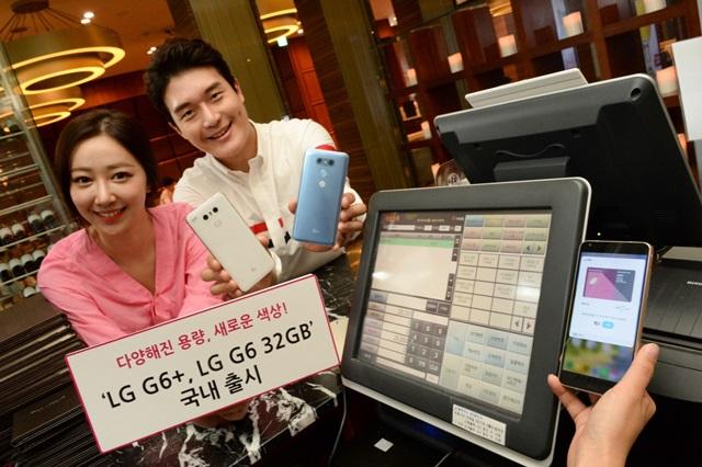 LG전자가 저장용량, 색상 등을 다양화한 LG G6 패밀리 제품인 'LG G6+(플러스)'와 LG G6 32GB 버전을 국내 이동통신 3사를 통해 30일 출시한다. 신제품은 18:9 비율의 5.7인치 풀비전(FullVision) 디스플레이, 탁월한 내구성, 광각 듀얼 카메라, 하이파이 쿼드 댁(Hi-Fi Quad DAC) 등 LG G6 고유의 강점을 그대로 계승했다. LG G6에서 서비스되고 있는 'LG 페이'도 탑재했다. 'LG 페이'는 신용카드와 동일하게 오프라인에서 이용할 수 있는 스마트폰 결제 서비스다.