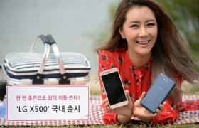 LG전자가 국내 출시 스마트폰 중 역대 최대 배터리 용량을 자랑하는 실속형 스마트폰 'LG X500'을 이동통신 3사를 통해 9일 출시한다. 이 제품은 한 번 충전으로 최대 이틀 동안 쓸 수 있는 4,500mAh 대용량 배터리를 탑재했다. 이는 충전기 없이도 일반적인 사용환경에서 주말 내내 스마트폰을 쓰기에 충분한 용량이다. 프리미엄급 카메라 성능도 갖췄다. 'LG X500'은 셀카봉 없이도 단체셀피를 촬영할 수 있는 500만 화소 전면 광각 카메라를 탑재했다.