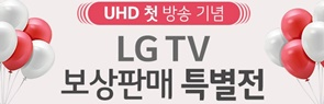 UHD 첫방송 기념 LG TV 보상 판매 특별전
