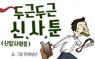 [두근두근 신.사.툰] 43화 – 결혼 시즌